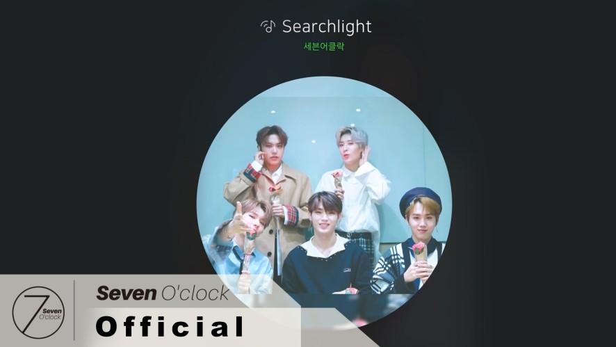 [세븐어클락(Seven O'Clock)] 'Searchlight' Cheering Guide