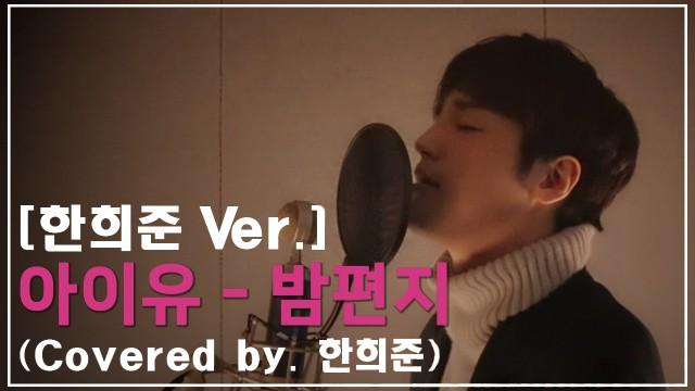 [한희준 Ver.] 한희준 HAN HEEJUN - 밤편지(아이유) Acoustic ver Cover
