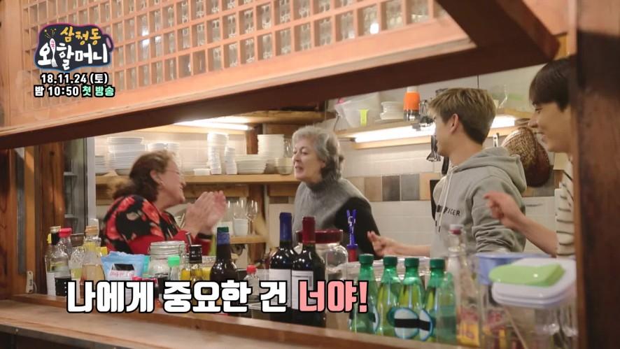 [삼청동 외할머니] 삼청동에 퍼지는 멕시코와 코스타리카의 환상의 하모니♬ @KBS2