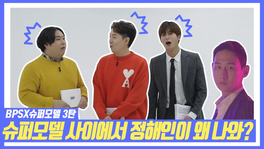 [방판소년단 EP72] 슈퍼모델 사이에서 정해인이 왜 나와? Jung Haein comes out from a group of supermodels