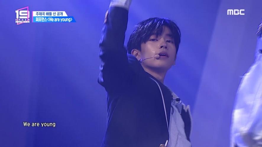[4회/선공개] 퍼포먼스 팀 1차 미션 '주제곡 배틀' 무대 깜짝 공개 ♬We are young