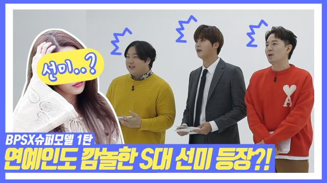 [방판소년단 EP70] 연예인도 깜놀한 S대 선미 등장?! Seoul Uni's Sunmi appears?!