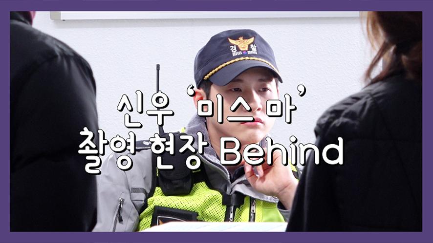 [BABA Special Clip] 신우 '미스 마' 촬영 현장 Behind