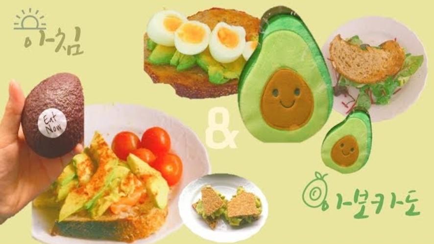 다이어터 바믜의 아보카도로 만들어먹는 건강식 3가지!