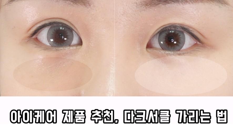 지성피부 하나보노가 사용한 아이케어 제품, 다크써클 가리는법 Eye Care Product Reviews, Dark Circle Cover Makeup