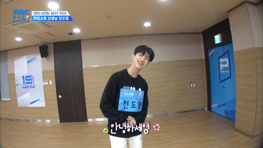 [MBC PICK X 언더나인틴/4회] 신영이의 PICK
