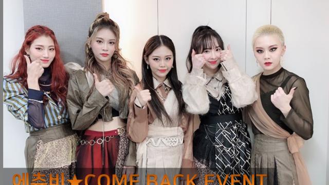 ㅇㅔㅊㅠㅂㅣ★COME BACK EVENT