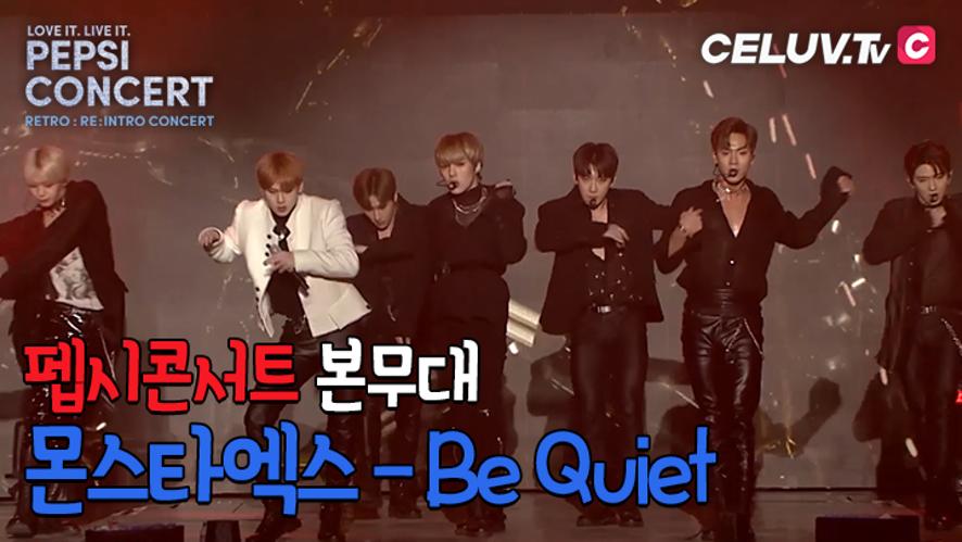 [셀럽티비/펩시콘서트] 본무대, 몬스타엑스 - Be Quiet