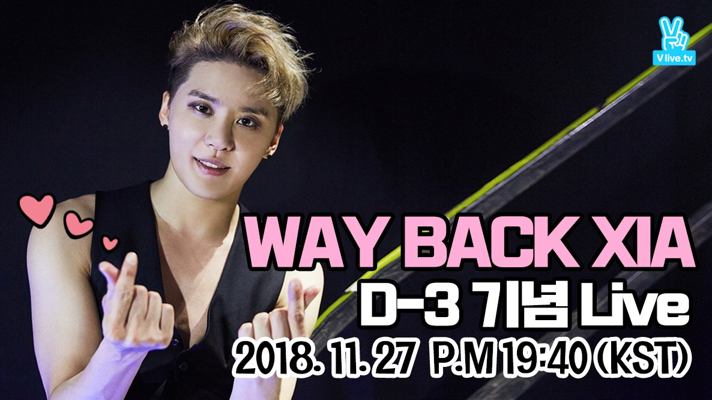 WAY BACK XIA D-3 기념 안무연습실 Live♥