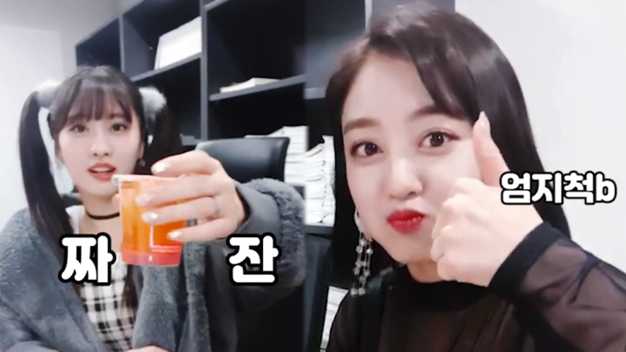 [TWICE] ★우주최초공개★울와의 막방먹방★ (TWICE's eating V)
