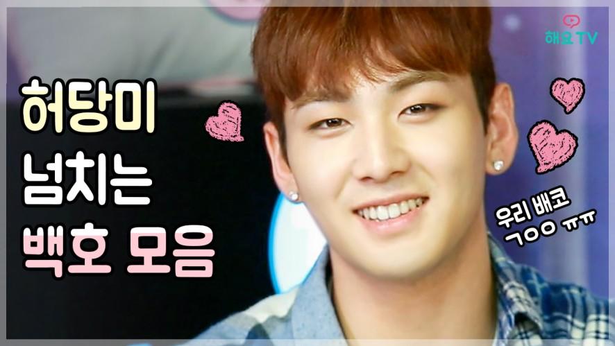 [NU'EST] ♡뉴이스트W 컴백 기념♡ 허당미 넘치는 백호 모음 | Unexpectedly sloppy BAEKHO collection