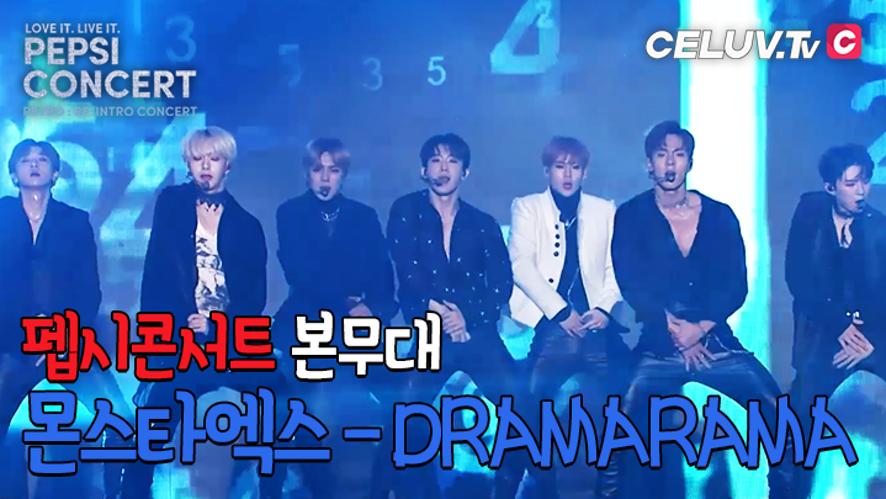 [셀럽티비/펩시콘서트] 본무대, 몬스타엑스 - DRAMARAMA