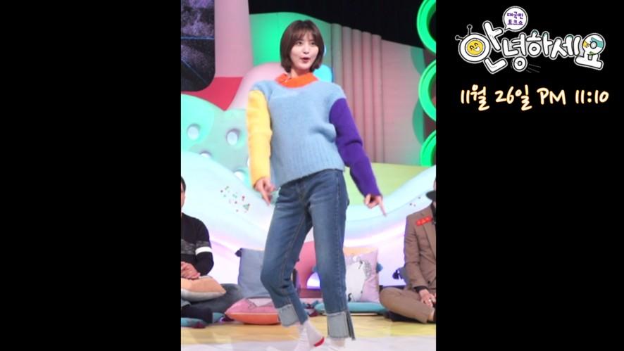 [11월26일 선공개] ☆EXID 정화 직캠☆ 오늘 밤 11:10 <안녕하세요>와 함께~♡