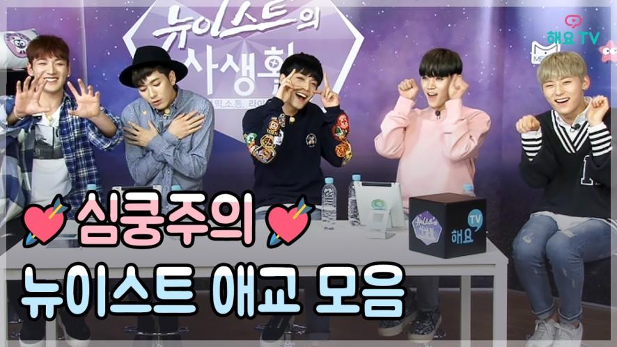 [NU'EST] ♡뉴이스트W 컴백 기념♡ 뉴이스트 잔망잔망 애교 모음 | NU'EST Act charming