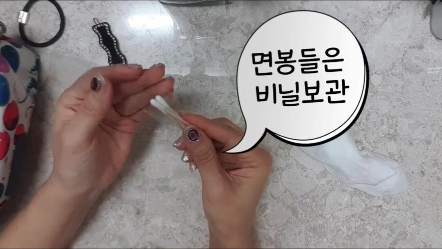 [1분팁] 파우치관리하는법  How to maintain your pouch