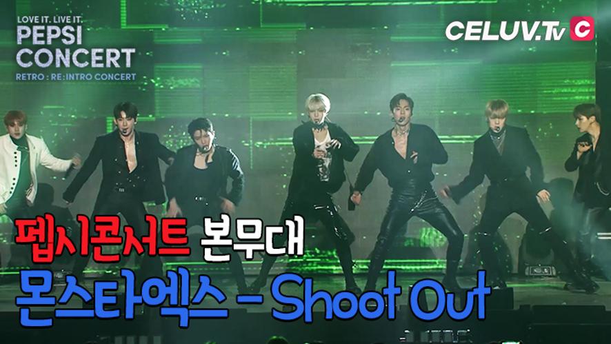 [셀럽티비/펩시콘서트] 본무대, 몬스타엑스 - Shoot Out