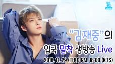 #김재중 의 입국 밀착 생방송 Live ♥