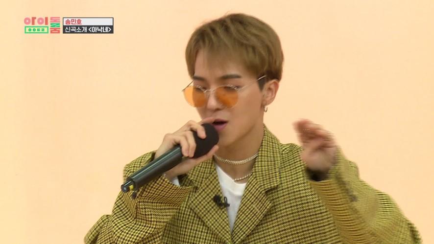 """아이돌룸(IDOL ROOM) 29회 - MINO 첫 솔로앨범 신곡 '아낙네' 공개! MINO's first solo song """"Fiancé"""""""