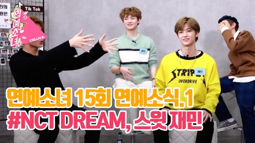 [셀럽티비/연예소녀] EP15. 소녀의 연예소식1 - NCT DREAM, 스윗 재민