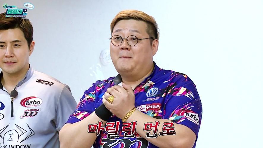가즈아원정대 5화'볼링편'04. 대한민국 최고의 프로들과 함께하는 볼링 강습! 과연 볼링 최강자는 누구?!