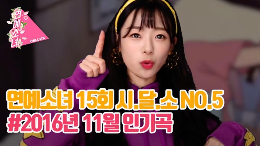 [셀럽티비/연예소녀] EP15. 시달소 NO.5 - 2016년 11월 인기곡 HOT5