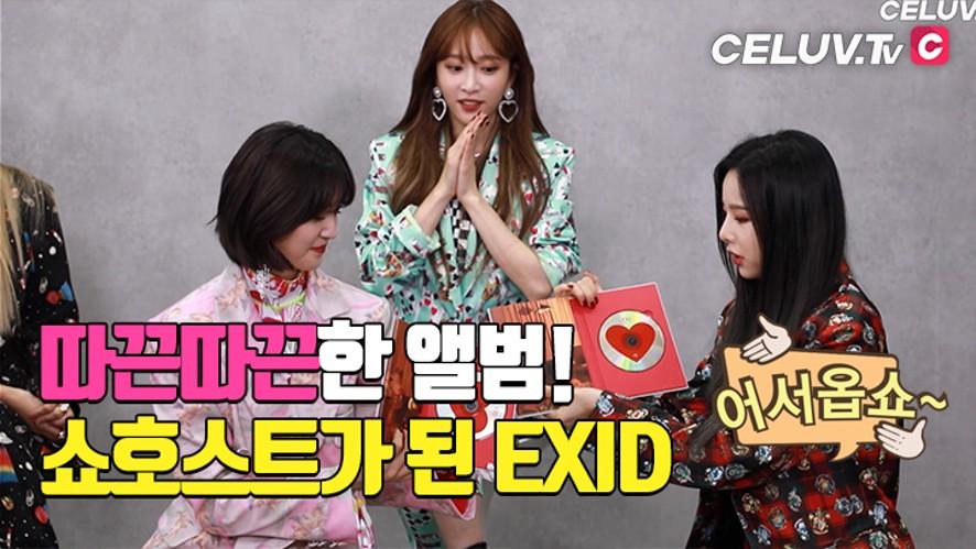 [셀럽티비/아임셀럽] EXID, 따끈따끈한 앨범! 홈쇼핑 Ver. 소개