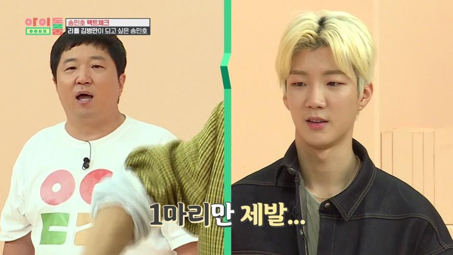 아이돌룸(IDOL ROOM) 29회 - 리틀 김병만이 되고 싶은 송민호 (갑자기 분위기 미꾸라지) MINO wants to be little Kim Byung Man