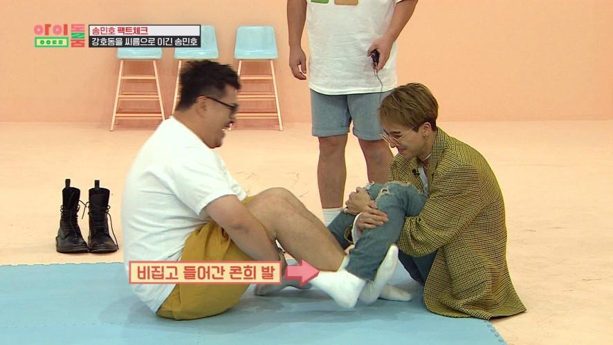 아이돌룸(IDOL ROOM) 29회 - 강호동을 ○○씨름으로 이긴 송민호?! MINO won Hodong in OO wrestling