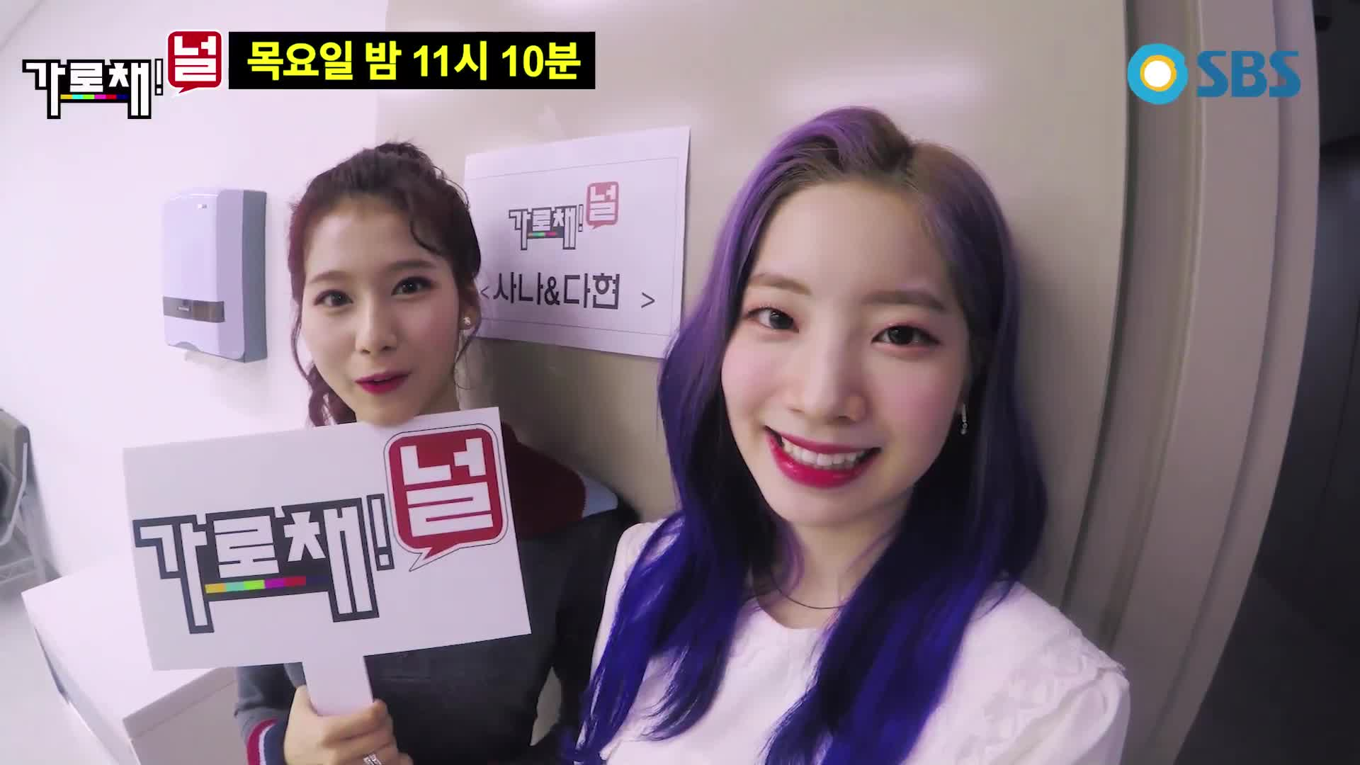 SBS [가로채널] 트와이스 사나X다현 대기실 셀프캠 (TWICE SanaXDahyun)