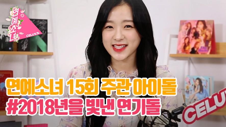 [셀럽티비/연예소녀] EP15. 주관아이돌 - 2018년을 빛낸 연기돌