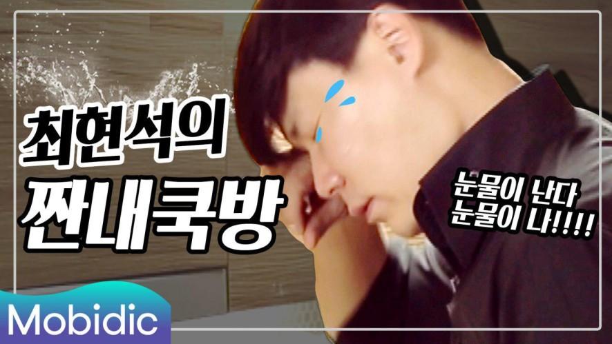 최현석의 짠내나는 분자요리 쿡방 (feat. 유세윤) <초이가이버> 4회