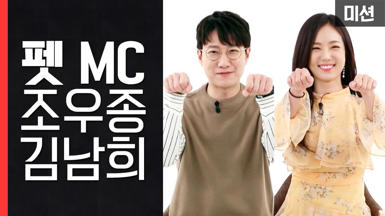 조우종&김남희! 학대견 프로젝트 '세찬이'를 위한 도전! [세이브펫챌린지] 18회