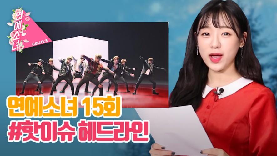 [셀럽티비/연예소녀] EP15. 핫이슈 헤드라인