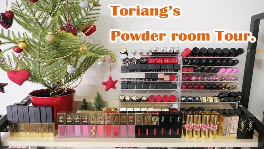 뷰티블로거 토리앙 화장대 소개해요 Beautyblogger Powder room Tour