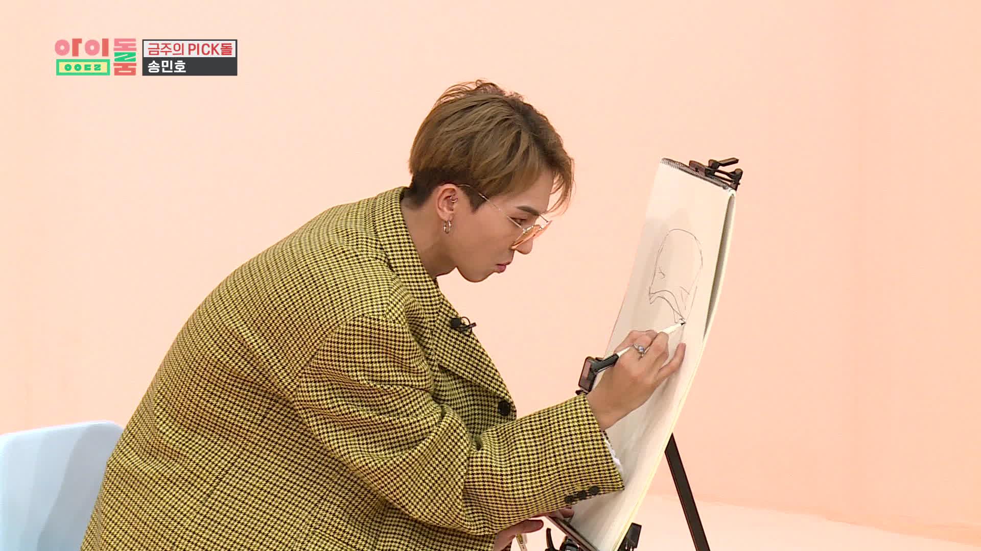 아이돌룸(IDOL ROOM) 29회 송민호CAM - 송화백의 그림 실력