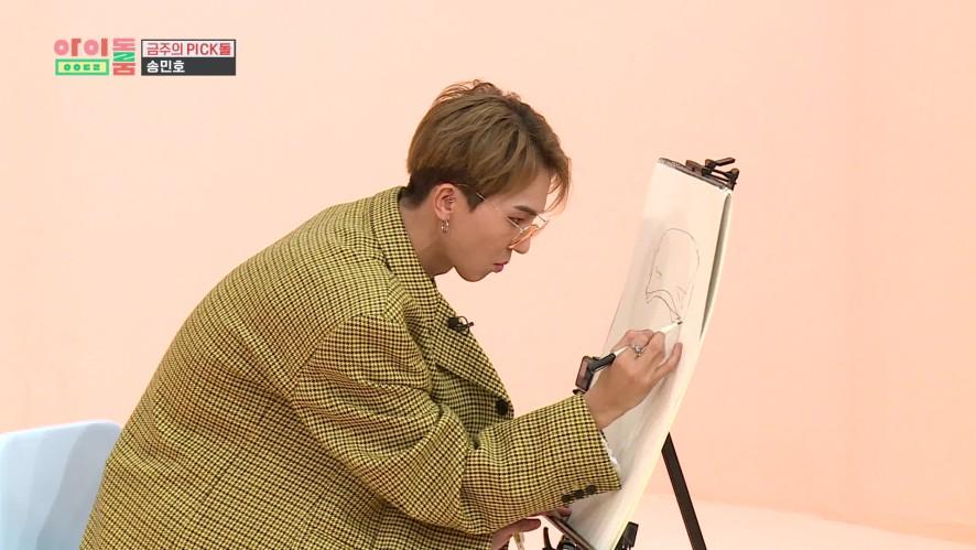 아이돌룸(IDOL ROOM) 29회 송민호CAM - 송화백의 그림 실력 MINO CAM - Drawing class