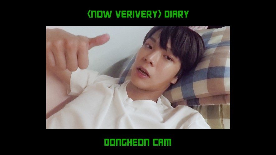 'NOW VERIVERY' DIARY : DONGHEON CAM