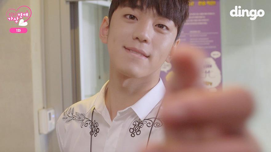 [두근두근 가상연애] 1화 - 반가워요. 제 이름은 김민규예요