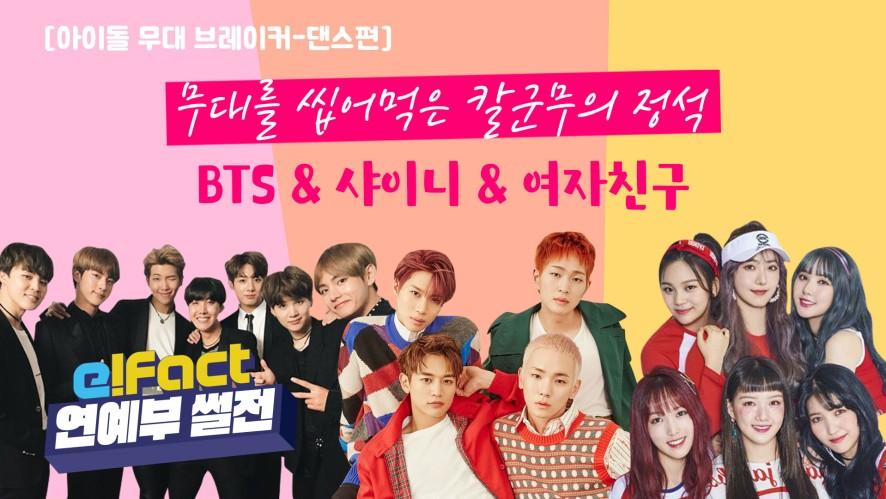 [아이돌 무대 브레이커-댄스편]무대를 씹어먹은 칼군무의 정석 BTS & 샤이니 & 여자친구