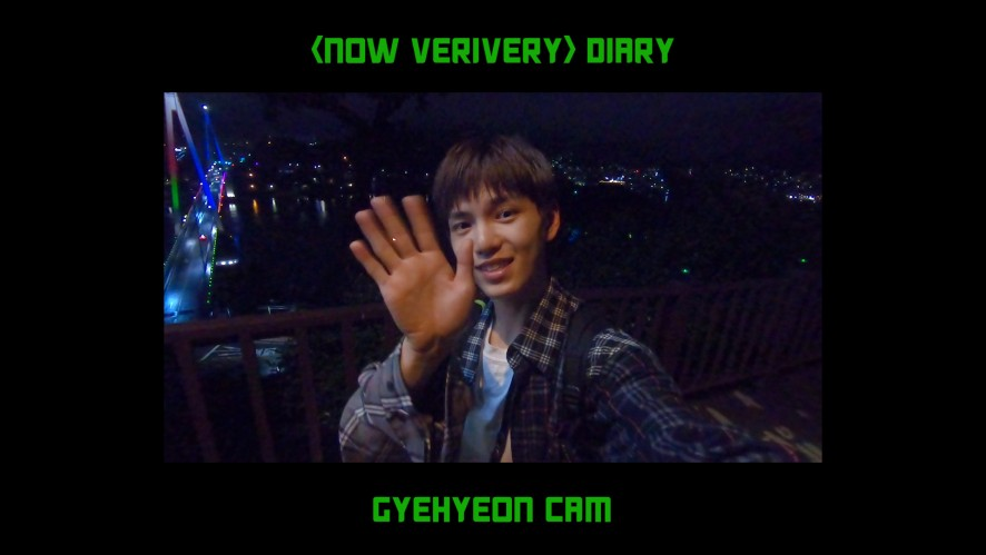 'NOW VERIVERY' DIARY : GYEHYEON CAM