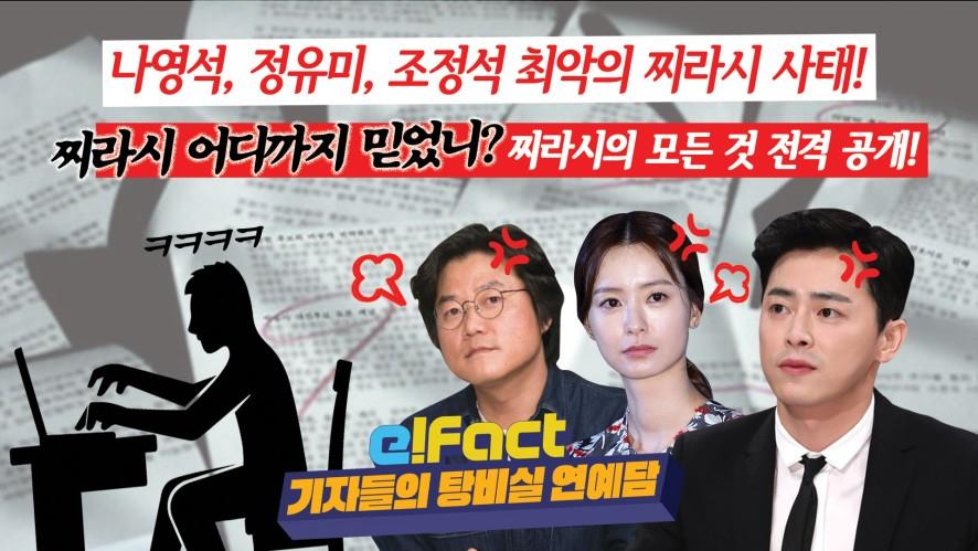 나영석, 정유미, 조정석 최악의 찌라시 사태! 찌라시 어디까지 믿었니? 찌라시의 모든 것 전격 공개!