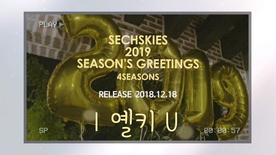 SECHSKIES - 2019 SEASON'S GREETINGS