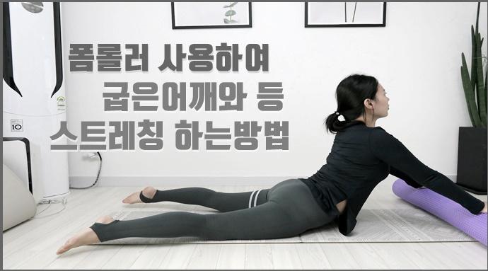 굽은어깨와 등을 펴주는 폼롤러 스트레칭 방법