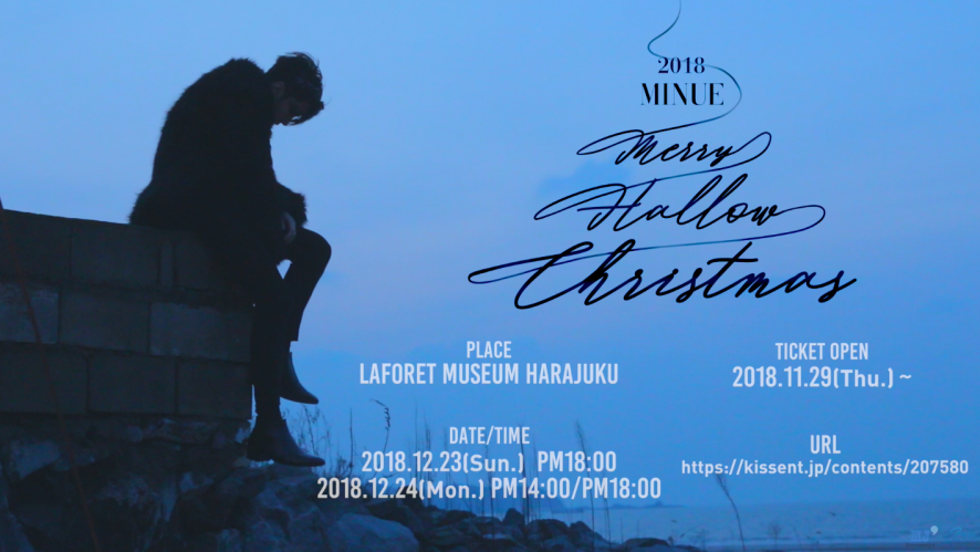 2018 MINUE Merry Hallow Christmas_2nd Teaser