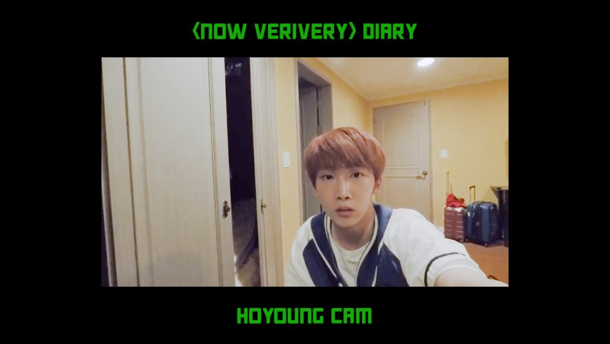 'NOW VERIVERY' DIARY : HOYOUNG CAM