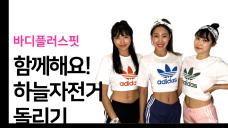 [바디플러스핏 bodyplusfit] 하늘자전거돌리기 챌린지~ 함께해요!!!