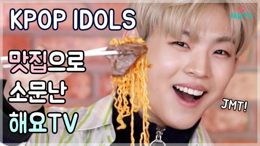 [KPOP IDOLS] 아이돌들의 소고기 먹방 모음 (feat. 소문난 맛집, 해요티비)   KPOP IDOLS BEEF MUKBANG @해요TV