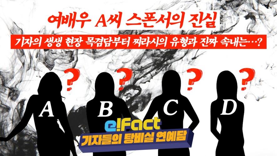여배우 A씨 스폰서의 진실, 기자의 생생 현장 목격담부터 찌라시의 유형과 진짜 속내는…?