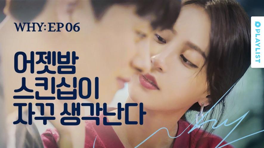 선공개)) 어젯밤 스킨십이 자꾸 생각난다 [WHY/와이] - EP.06