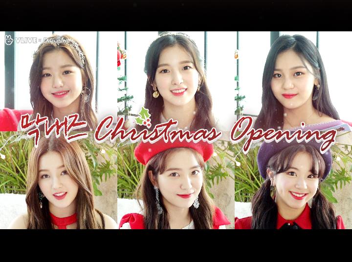 [ⓓxV] 막내즈 크리스마스 오프닝 (예리, 채영, 엄지, 아린, 낸시, 원영)